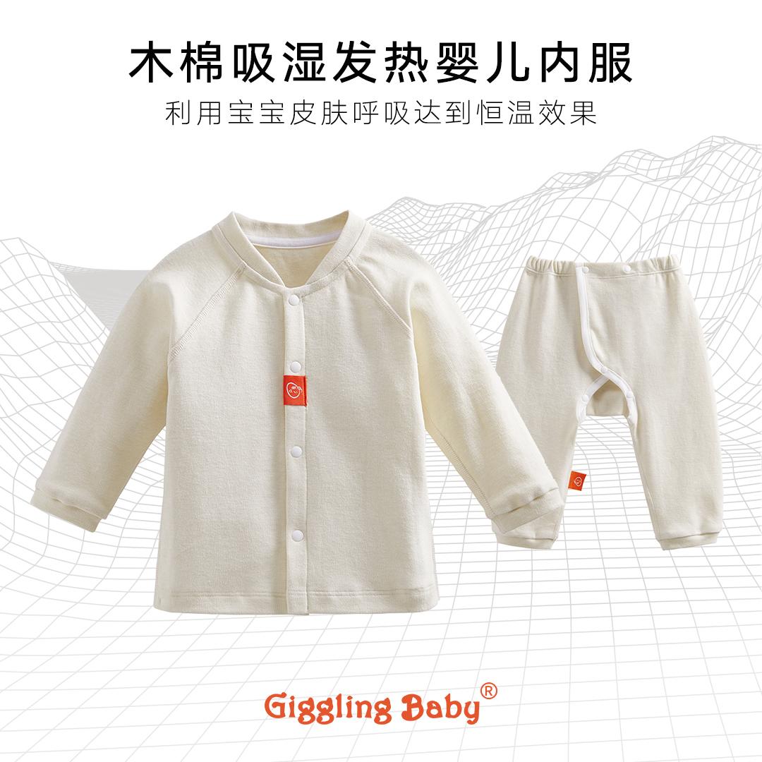 WX2004-06-07婴儿棉木棉吸湿发热立领开襟上衣开裆裤