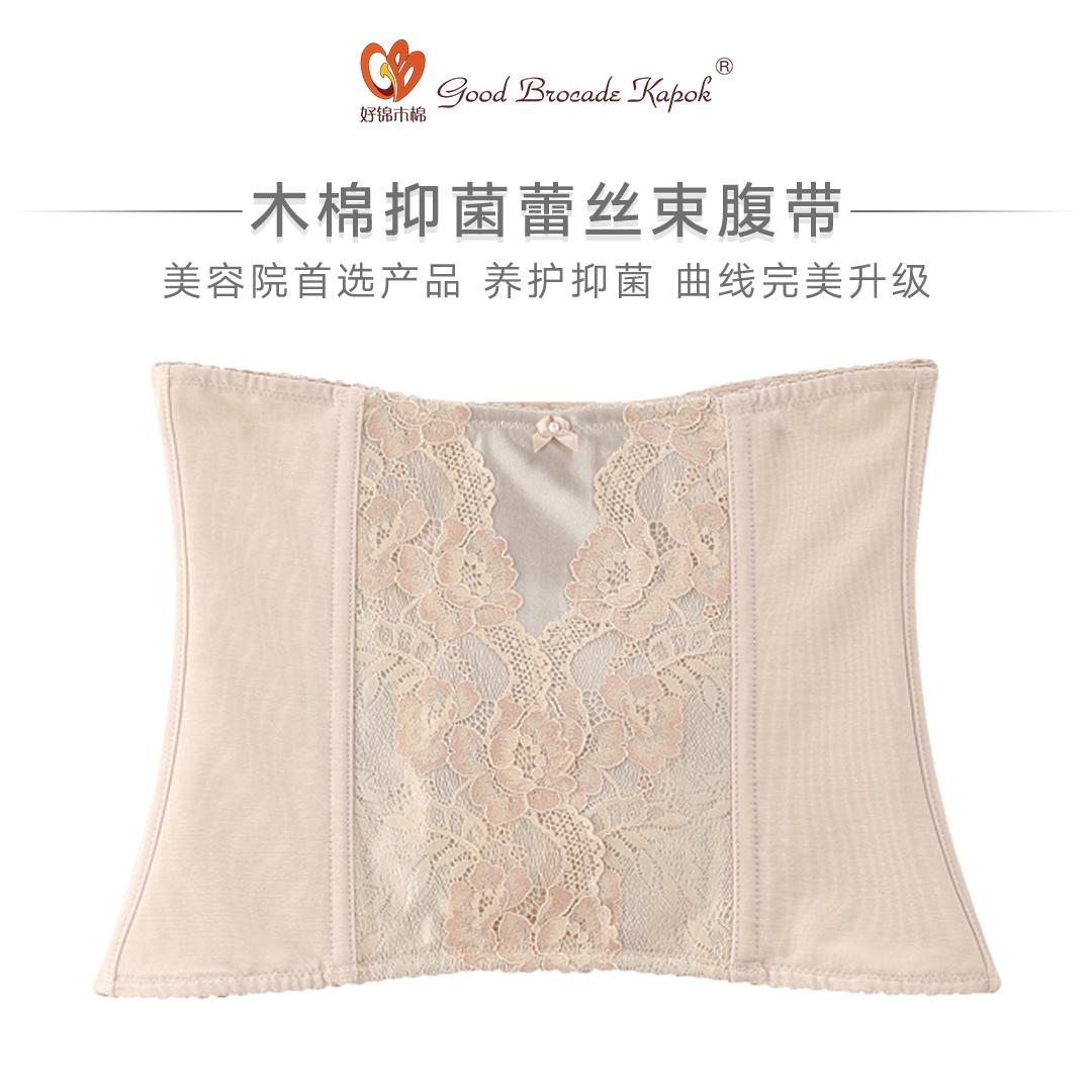 WX2021-03 木棉抑菌蕾丝花边束腹带