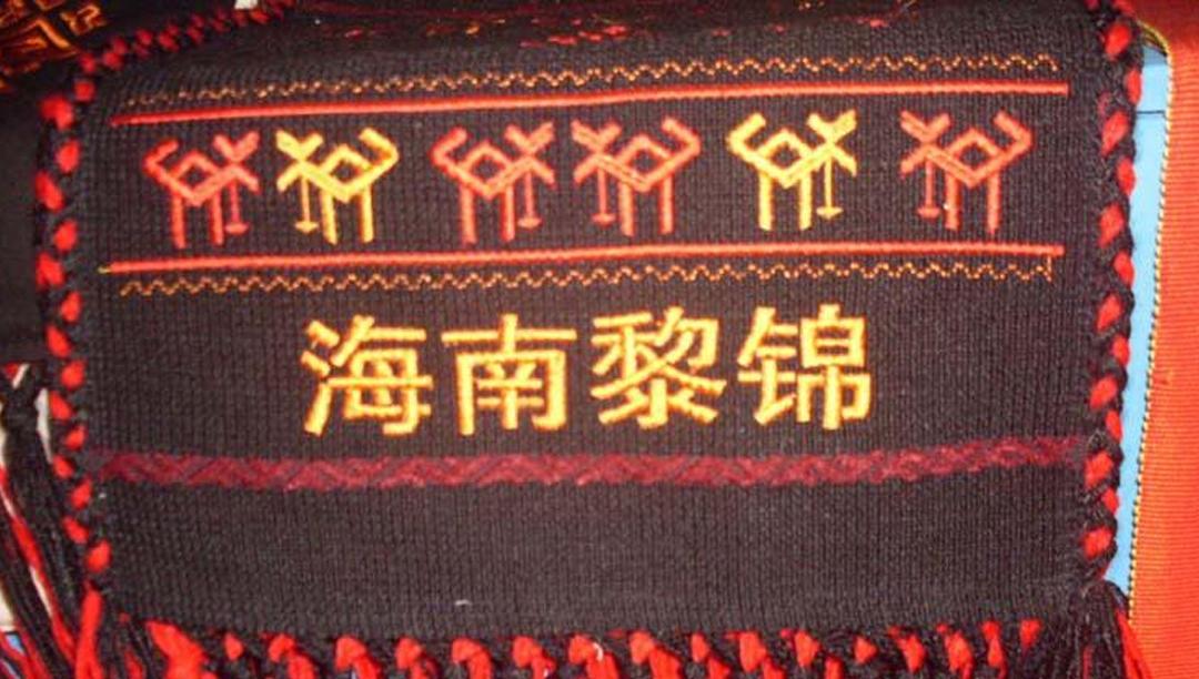 追寻历史中的木棉--黎锦
