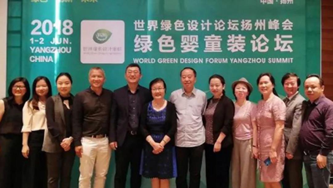 行业资讯|深纺协、中纺标|助力世界绿色设