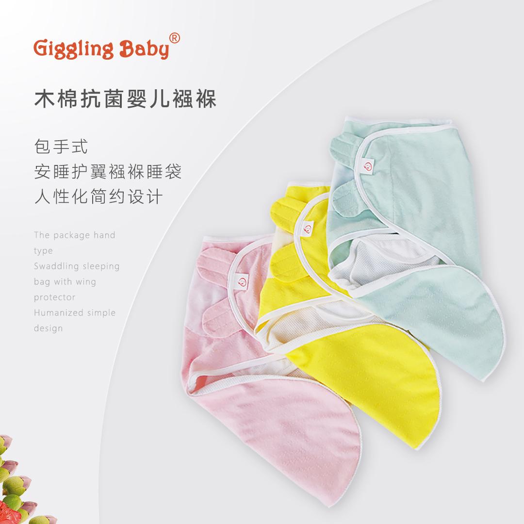 婴幼儿木棉襁褓睡袋
